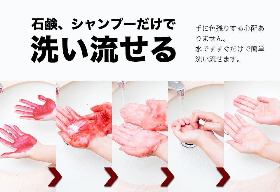 石鹸、シャンプーだけで洗い流せる